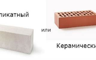 Кирпич силикатный или керамический что лучше